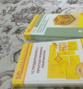 Книги по программированию в 1 с