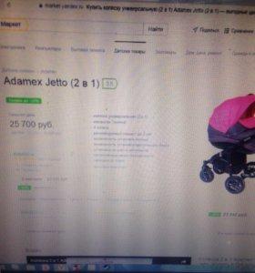 Коляска Adamex Jetto