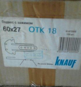 Knauf подвес с зажимом