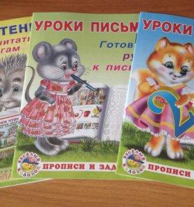 Уроки чтения и письма