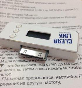 FM трансмиттер беспроводной, новые, iPhone iPod