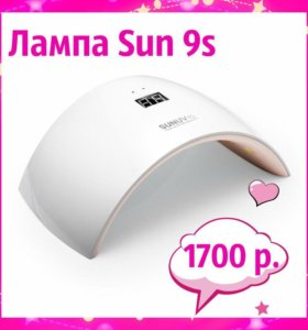 Лампа SuN 9s