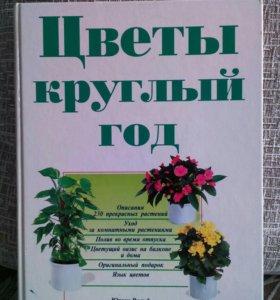 Книга - уход за комнатными цветами