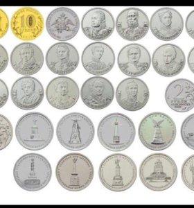 Коллекция Монет БОРОДИНО