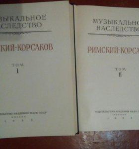 Книга римский-корсаков