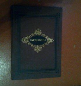 Книга гарденины