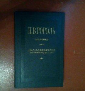 Книги Тургенев, Гоголь