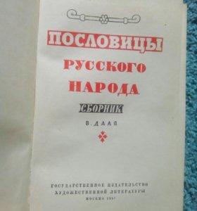 Книга. Пословицы русского народа