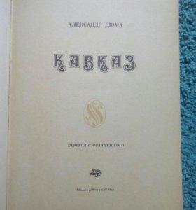 """Книга. Дюма """"Кавказ"""""""