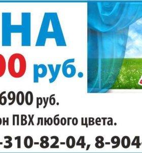Окна ПВХ Златоуст(Куса,Миасс,Челябинск)