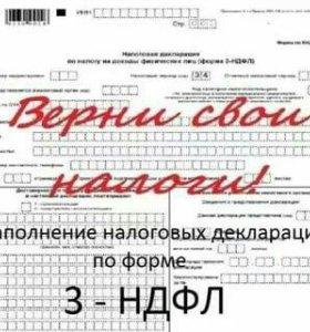 Заполняю декларации 3НДФЛ