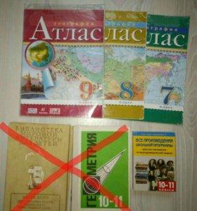 Атласы 7,8,9 класс. Книги