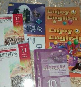 Учебники 11, 10, 4 класс