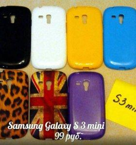 Samsung Galaxy S3 mini новые чехлы