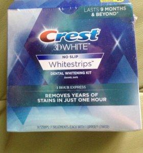 Crest 3D white 1 hour express