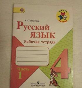 Рабочие тетради по Русскому языку 4 класс