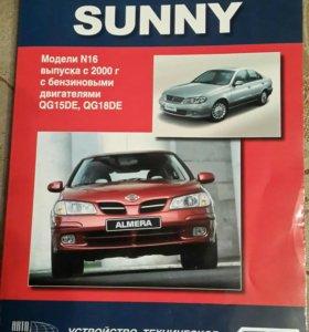 Книга по руководству автомобиля