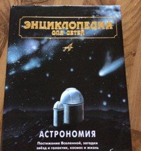 Энциклопедия для детей АСТРОНОМИЯ