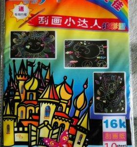 Черные листы для разноцветных рисунков
