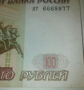 Банкнота 100 руб. Красивый номер