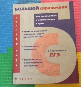 Справочник по ЕГЭ