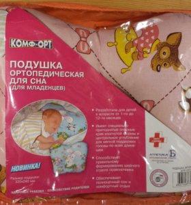 Подушка ортопедическая детская от1 до 12 месяцев