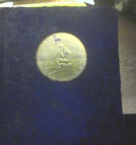 Альбом для открыток/СССР