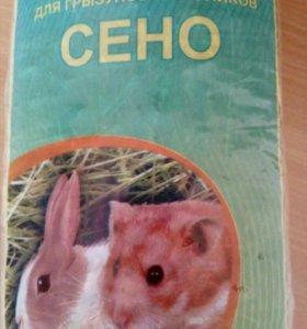 Отдам сено, для грызунов и кроликов