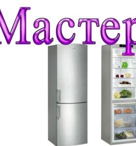 Ремонт холодильников на дом