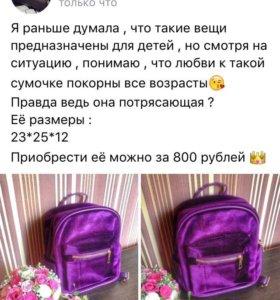 Рюкзак( срочно за 700)