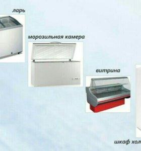 Холодильное оборудование(лари, витрины и тд)