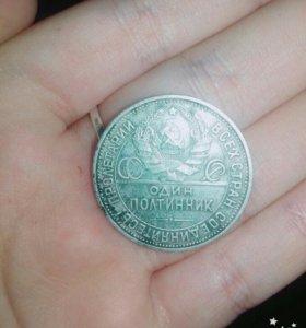 Монета СССР один полтиннкик