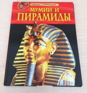 Энциклопедия о Египте