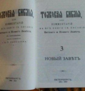 Библия с комментариями Лопухина