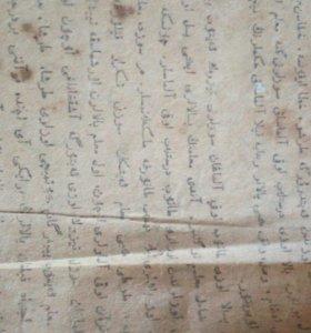 Стариный рукописный каран 1904 года