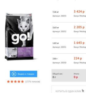 Корм GO холистик 3,6 кг