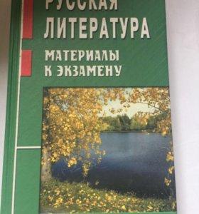 Материалы к экзамену по литературе