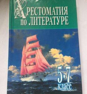 Хрестоматия по литературе 5-7 класс