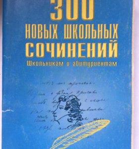 300 новых сочинений