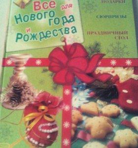 Книга всё для нового года и рождества