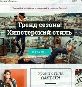 """Интернет магазин """"Витрина одежды"""""""