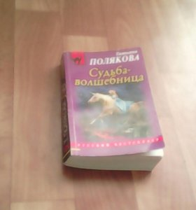 Т.Полякова Судьба-волшебница