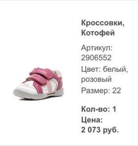 Кроссовки детские.