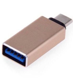 Переходник Type-C OTG USB 3.0
