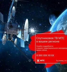 Спутниковое тв.