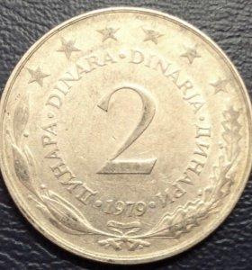 Монеты Югославии, 2 динара 1979
