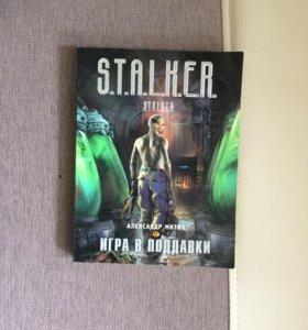 Книги серии Stalker (Сталкер), Волкодав и другие
