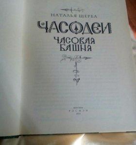 """Книга """"Часодеи"""""""