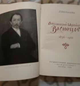 "Л.Беспалова ""А.М.Васнецов"""