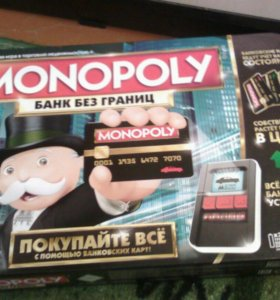 Монополия банк без границ
